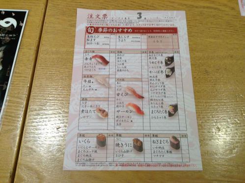 20130323_高級寿司食べ放題雛鮨ヨドバシ横浜店-002