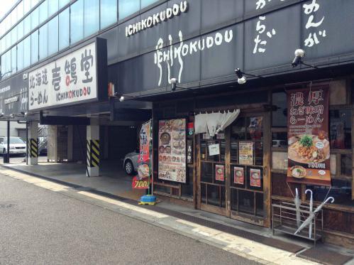 20130324_北海道らーめん壱鵠堂新横浜店-001