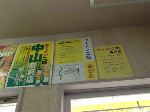 20130406_ラーメン二郎めじろ台法政大学前店-001