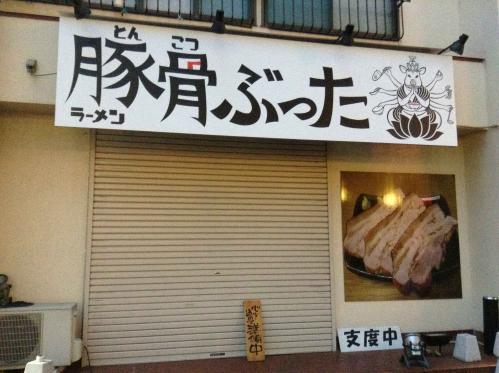 20130410_豚骨ラーメンぶった-001