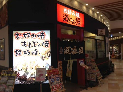 20130409_お好み焼道とん堀橋本アリオ店-001