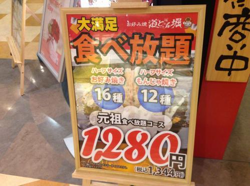 20130409_お好み焼道とん堀橋本アリオ店-004