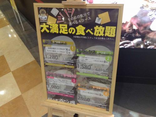 20130409_お好み焼道とん堀橋本アリオ店-005