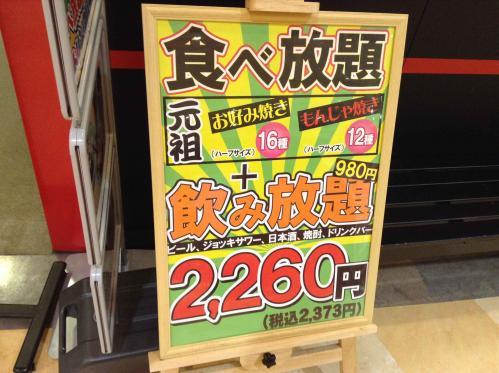 20130409_お好み焼道とん堀橋本アリオ店-003