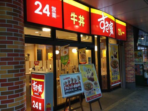20130412_すき家淵野辺北口店-001