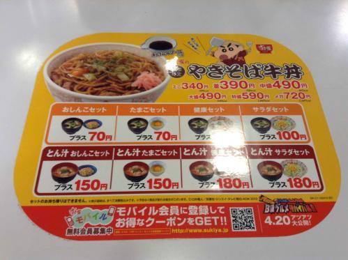 20130412_すき家淵野辺北口店-002
