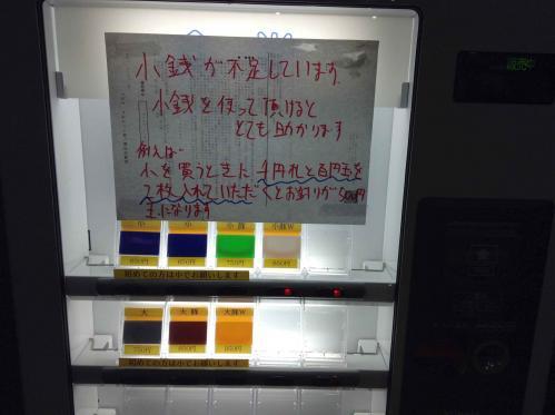 20130413_ラーメン二郎札幌店-003