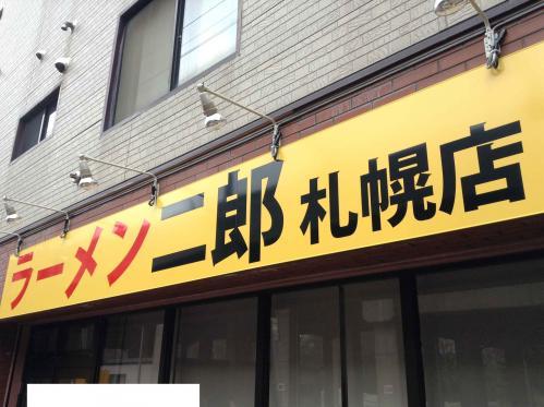 20130413_ラーメン二郎札幌店-002