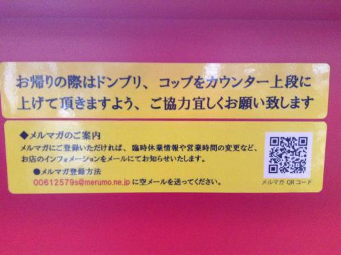 20130413_ラーメン二郎札幌店-004