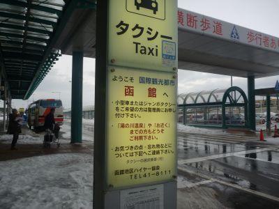 函館空港タクシー乗り場