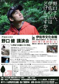 野口健氏講演会 チラシ&ポスター(表)
