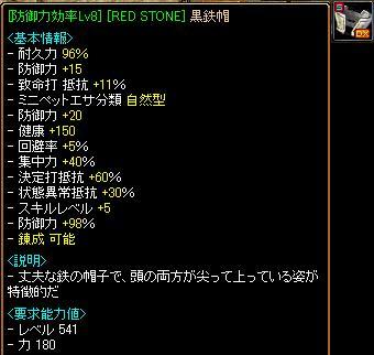 RS防御率黒鉄帽