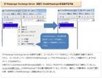 exchange_chat.jpg