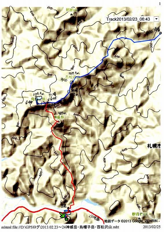 20130223~24神威岳~烏帽子岳~百松沢山