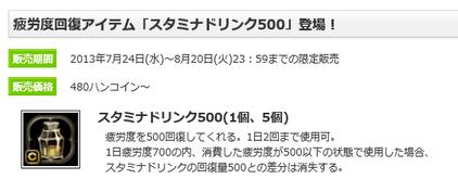 スタミナドリンク500