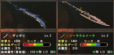 0521太刀