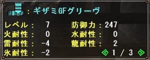 0530ギザミGF足