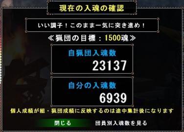 0609入魂数