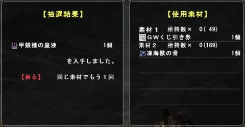 0619GWクジ-G級