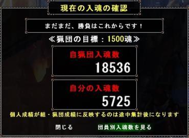 0630入魂数