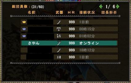 0710団リスト
