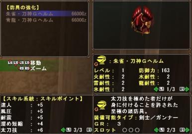 0710刀神・朱雀