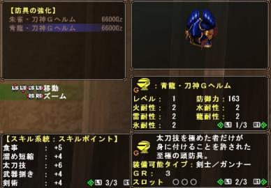 0710刀神・青龍