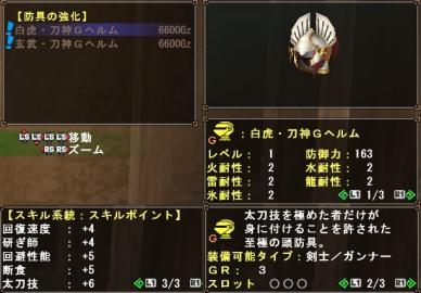 0710刀神・白虎