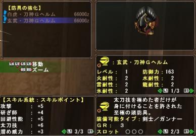 0710刀神・玄武