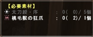 0710G秘伝強化素材