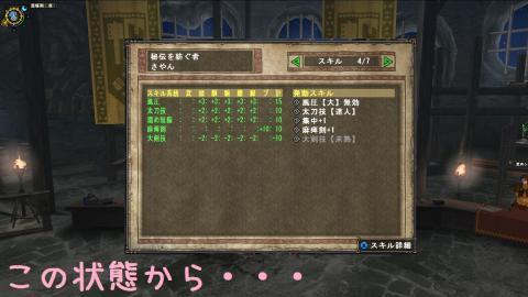 0715秘伝強化01
