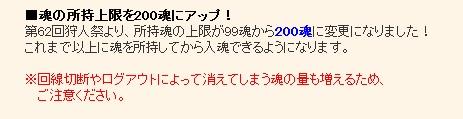 0717入魂上限