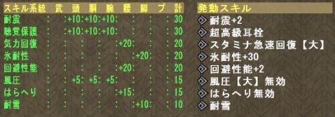 0721韋駄天-スキル