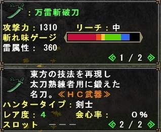 0721韋駄天-武器