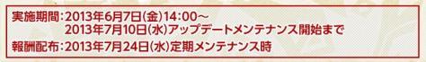 0723秘伝防具への扉