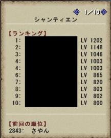 0724ランキング
