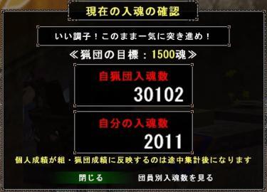 0731入魂数結果