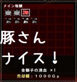 0816沸血
