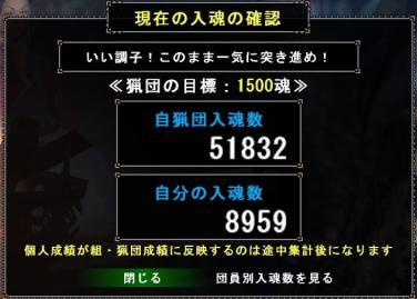 0826入魂数
