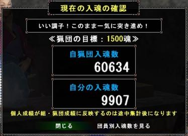 0827入魂数