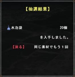 0901クジ03