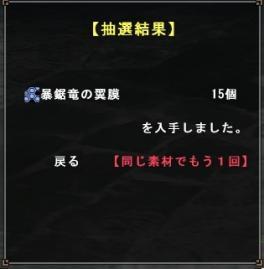 0901クジ04