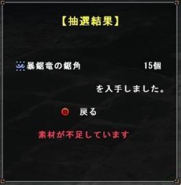 0901クジ05