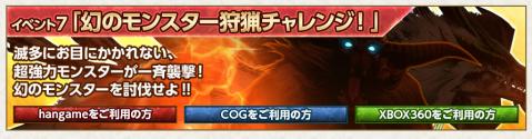 0911幻のモンスター
