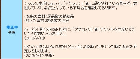 0919不具合報告シジル
