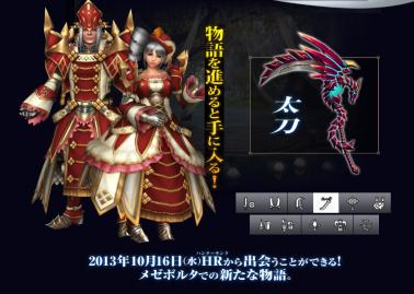 1004G3歌姫武具