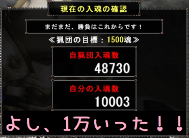 1008入魂1万突破