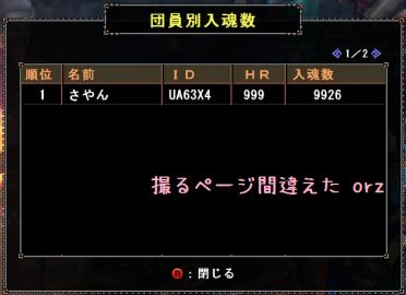 1008入魂途中経過