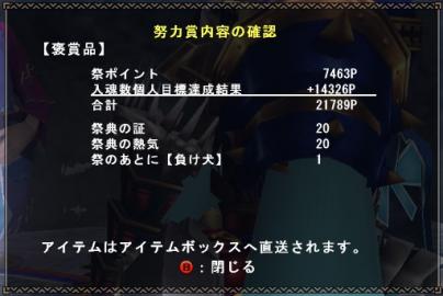 1009褒賞