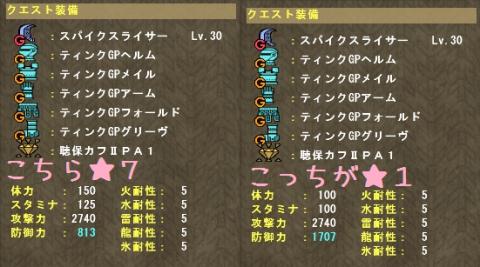 1016防御力